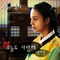 공주의 남자 OST Part 1