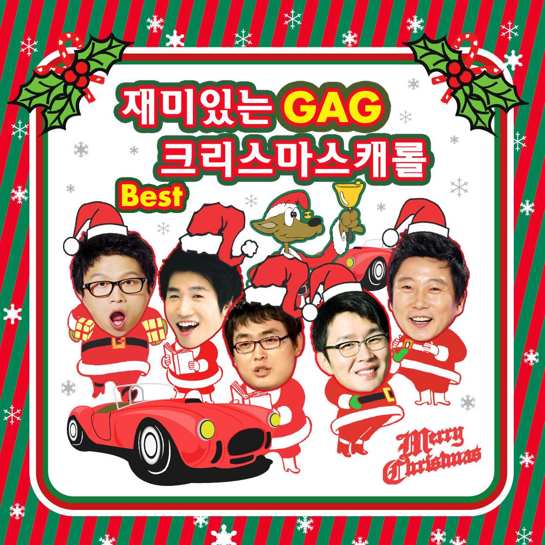 2010 재미있는 GAG 크리스마스 CAROL 앨범정보