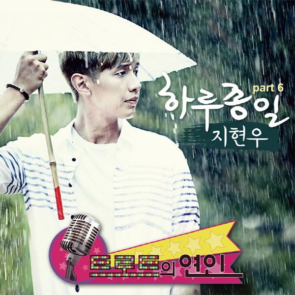 트로트의 연인 OST Part.6 (KBS2 월화 드라마) 앨범정보